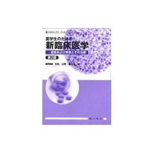 薬学生のための新臨床医学 第2版 / 市田公美  〔本〕|hmv