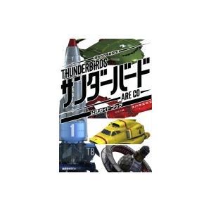 サンダーバード ARE GO 公式ガイドブック  / 講談社...