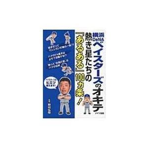 横浜DeNAベイスターズのオキテ 熱き星たちの「あるある」100ヵ条! / 野村弘樹  〔本〕