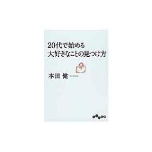 20代で始める大好きなことの見つけ方 だいわ文庫 / 本田健 ホンダケン  〔文庫〕