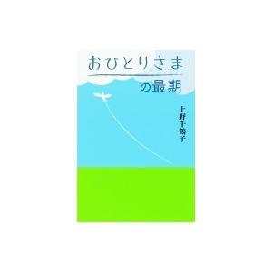 発売日:2015年11月 / ジャンル:文芸 / フォーマット:本 / 出版社:朝日新聞出版 / 発...