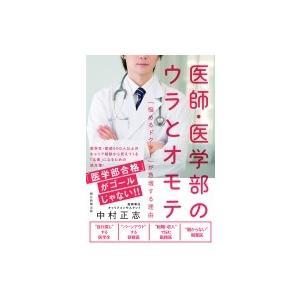 医師・医学部のウラとオモテ 「悩めるドクター」が急増する理由 / 中村正志  〔本〕