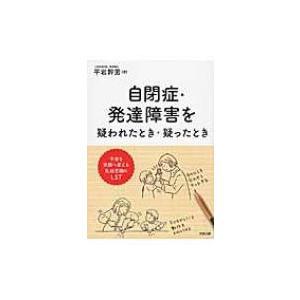 発売日:2015年12月 / ジャンル:語学・教育・辞書 / フォーマット:本 / 出版社:合同出版...