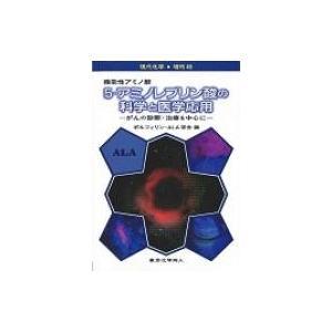 機能性アミノ酸5-アミノレブリン酸の科学と医学応用 45 現代化学増刊 / ポルフィリンーALA学会  〔全集・双書|hmv