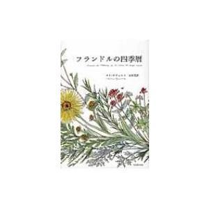 フランドルの四季暦 / マリ・ゲヴェルス  〔本〕...