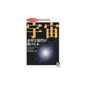 宇宙 素朴な疑問が解ける本 イラスト図解でよくわかる KAWADE夢文庫 / えびなみつる  〔文庫〕
