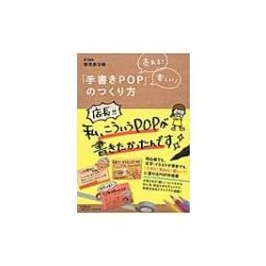 売れる!楽しい!「手書きPOP」のつくり方 DO BOOKS / 増澤美沙緒  〔本〕