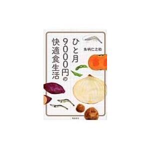 ひと月9000円の快適食生活 文庫版 / 魚柄仁之助  〔本〕