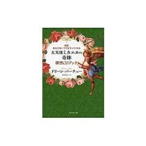 発売日:2015年11月 / ジャンル:哲学・歴史・宗教 / フォーマット:本 / 出版社:ダイヤモ...