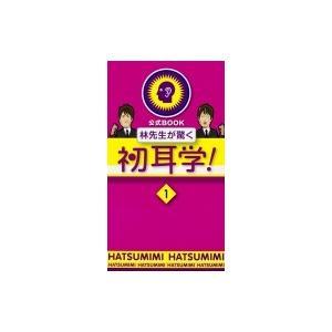 林先生が驚く初耳学! 1 / 書籍  〔本〕