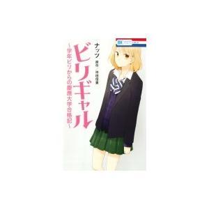 ビリギャル-学年ビリからの慶應大学合格記- 花とゆめコミック...