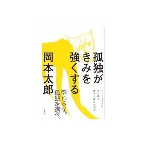 発売日:2016年12月 / ジャンル:文芸 / フォーマット:本 / 出版社:興陽館 / 発売国:...