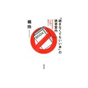発売日:2015年11月 / ジャンル:実用・ホビー / フォーマット:本 / 出版社:筑摩書房 /...