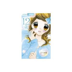 12歳。-ハツコイnote- コミックス単行本 / 小学館  〔本〕|hmv