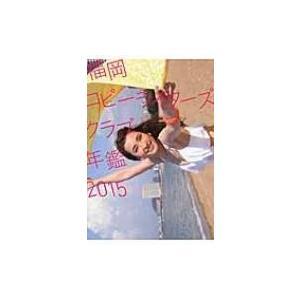 発売日:2015年10月 / ジャンル:実用・ホビー / フォーマット:本 / 出版社:福岡コピーラ...