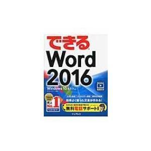 できるWord 2016 Windows 10 / 8.1 / 7対応 できるシリーズ / 田中亘 ...
