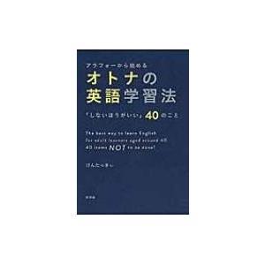 発売日:2016年02月 / ジャンル:語学・教育・辞書 / フォーマット:本 / 出版社:新評論 ...