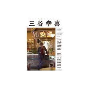発売日:2015年10月 / ジャンル:アート・エンタメ / フォーマット:ムック / 出版社:キネ...
