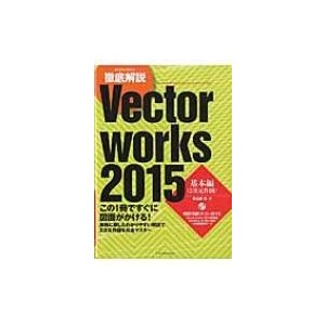 徹底解説vectorworks2015 基本編 エクスナレッジムック / 鳥谷部真  〔ムック〕