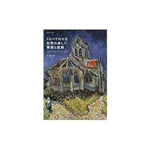 くらべてわかる世界の美しい美術と建築 エクスナレッジムック / 五十嵐太郎  〔ムック〕|hmv