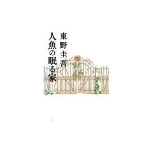 人魚の眠る家 / 東野圭吾 ヒガシノケイゴ  〔本〕
