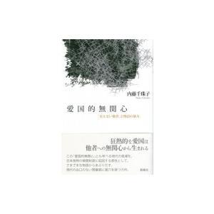 愛国的無関心 「見えない他者」と物語の暴力 / 内藤千珠子  〔本〕|hmv