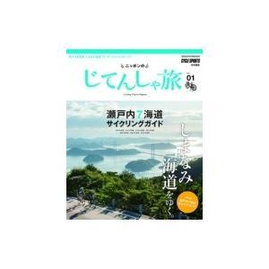 発売日:2015年10月 / ジャンル:実用・ホビー / フォーマット:ムック / 出版社:八重洲出...