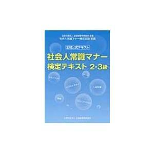 社会人常識マナー検定テキスト2・3級 / 全国経理教育協会  〔本〕|hmv