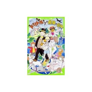 発売日:2015年11月 / ジャンル:文芸 / フォーマット:新書 / 出版社:Kadokawa ...