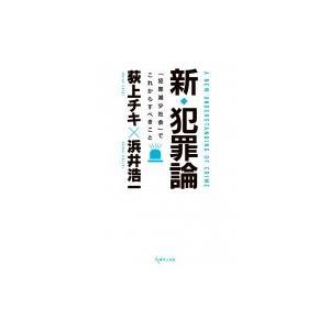 発売日:2015年10月 / ジャンル:社会・政治 / フォーマット:本 / 出版社:現代人文社 /...