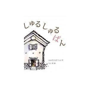 しゅるしゅるぱん 福音館創作童話シリーズ / おおぎやなぎちか  〔単行本〕