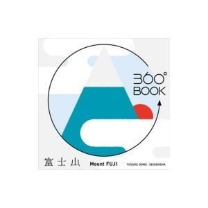 360°BOOK 富士山 Mount FUJI / 大野友資  〔本〕|hmv
