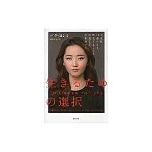 生きるための選択 少女は13歳のとき、脱北することを決意して川を渡った 北朝鮮 / パク ヨンミ(Book)  〔本〕|hmv