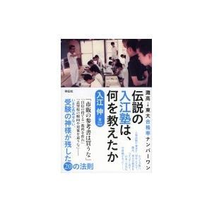 発売日:2015年11月 / ジャンル:語学・教育・辞書 / フォーマット:本 / 出版社:祥伝社 ...
