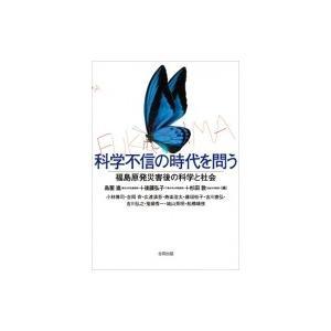 科学不信の時代を問う 福島原発災害後の科学と社会 / 島薗進  〔本〕|hmv