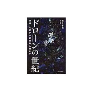発売日:2015年10月 / ジャンル:社会・政治 / フォーマット:本 / 出版社:中央公論新社 ...