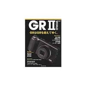 リコー GrII World Grはgrを超えてゆく。 日本カメラmook / 雑誌  〔ムック〕