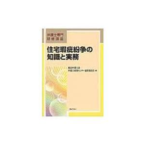 発売日:2015年09月 / ジャンル:社会・政治 / フォーマット:本 / 出版社:ぎょうせい /...