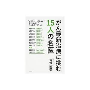 がん最新治療に挑む15人の名医 / 青木直美  〔本〕