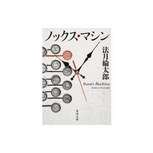 ノックス・マシン 角川文庫 / 法月綸太郎  〔文庫〕