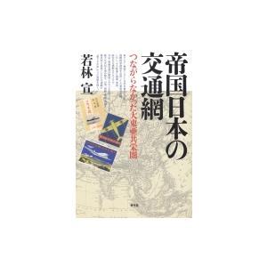 発売日:2016年01月 / ジャンル:哲学・歴史・宗教 / フォーマット:本 / 出版社:青弓社 ...