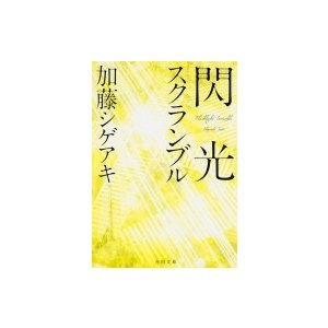 閃光スクランブル 角川文庫 / 加藤シゲアキ  〔文庫〕