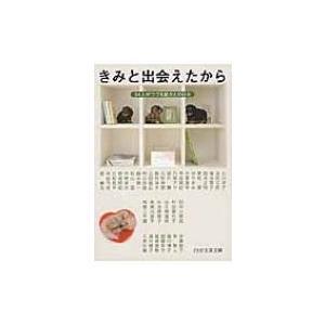 きみと出会えたから 34人がつづる愛犬との日々 PHP文芸文庫 / 小川洋子  〔文庫〕|hmv