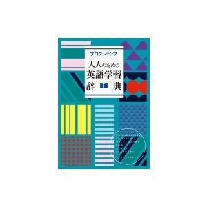 プログレッシブ 大人のための英語学習辞典 / 吉田研作  〔辞書・辞典〕|hmv