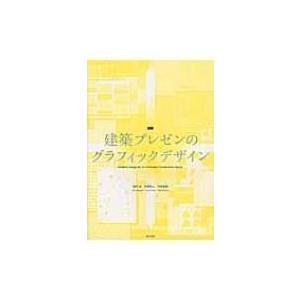 図解建築プレゼンのグラフィックデザイン / 坂牛卓  〔本〕 hmv