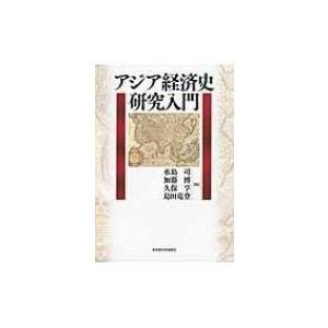 アジア経済史研究入門 / 水島司  〔本〕