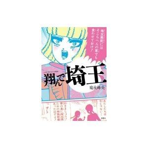 発売日:2015年12月 / ジャンル:コミック / フォーマット:本 / 出版社:宝島社 / 発売...