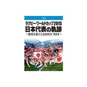 ラグビー・ワールドカップ2015 日本代表の軌跡 〜歴史を変えたJAPAN WAY〜  〔BLU-RAY DISC〕|hmv