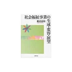 社会福祉事業の生成・変容・展望 / 鵜沼憲晴  〔本〕...