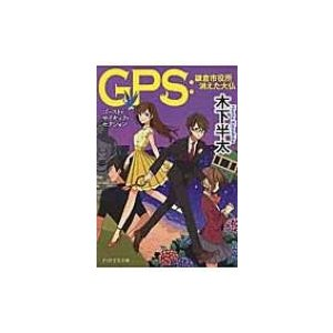 GPS: 鎌倉市役所 消えた大仏 PHP文芸文庫 / 木下半太  〔文庫〕 hmv